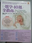 【書寶二手書T1/保健_YDY】懷孕40週全指南_葛雷德.柯提斯