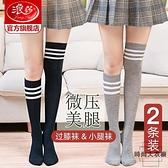 2雙裝 襪子女中筒襪過膝長筒絲襪薄款小腿襪【時尚大衣櫥】