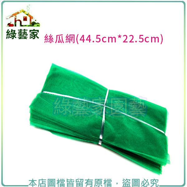 【綠藝家】絲瓜網44.5cm*22.5cm) (苦瓜網、水果網、水果套袋