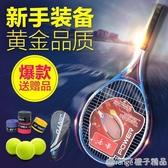 網球拍金宇單人雙人初學者套裝回彈網球訓練器男女學生選修課練習   (橙子精品)