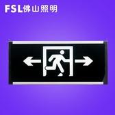 緊急燈佛山照明新國標安全出口指示牌LED消防應急標志緊急疏散指示燈 歌莉婭