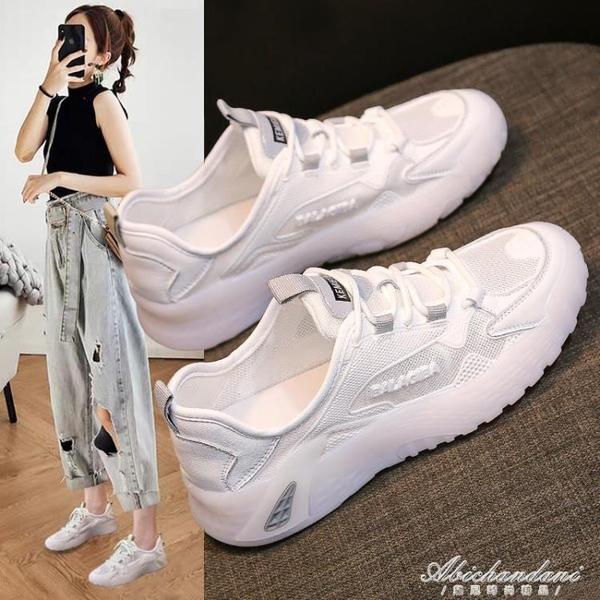 運動鞋女2020夏季新款網紅百搭網面透氣薄款爆款鞋子跑步ins小白 黛尼時尚精品