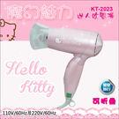 『加購』HELLO KITTY雙電壓輕巧型旅行吹風機 KT-2023