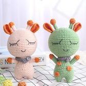 胖丫手作手工diy鉤織玩偶材料包成人鉤針編織毛線玩偶制作鹿娃娃【端午節免運限時八折】