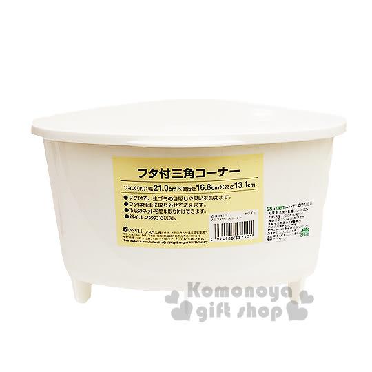 〔小禮堂〕ASVEL 附蓋瀝水籃置物盒《白.三角形》 4974908-55710