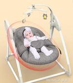 嬰兒搖搖椅安撫躺椅哄娃哄睡神器電動搖籃床寶寶帶娃兒童解放雙手 莫妮卡小屋YXS