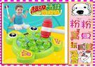 *粉粉寶貝玩具*五星玩具~超級青蛙打地鼠...