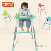 兒童寶寶餐椅小孩吃飯餐桌椅子嬰兒用座椅便攜可折疊多功能飯桌MBS「時尚彩虹屋」