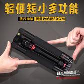 便攜單反相機NB238三腳架微單攝影支架抖音手機直播雲臺三角支架