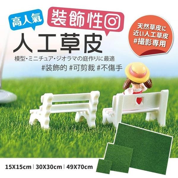 【全館批發價!免運+折扣】(49x70)仿真景觀草皮--高爾夫草、人工草皮、草地毯【BE150】