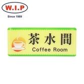 【W.I.P】1300系列標示牌-茶水間  1335 台灣製 /個