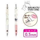 【日本正版】宮崎駿 不易斷芯 自動鉛筆 0.5mm 斑馬 DelGuard 吉卜力 龍貓 魔女宅急便 148373 148380