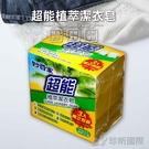 【珍昕】超能植萃潔衣皂(1顆約220g,共3顆入)去汙皂/強力洗衣皂/清潔皂/家事皂