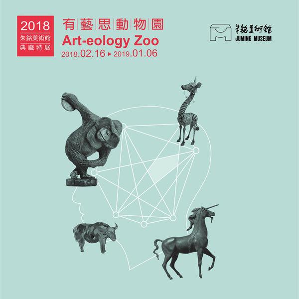 【金山】朱銘美術館-入園門票+(太極鑰匙圈/太極手機吊飾二選一)