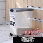 儲米箱 裝米桶30斤50斤家用防潮密封儲米箱米缸面粉米面收納盒儲存【全館免運】