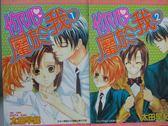 【書寶二手書T8/漫畫書_JRK】你心屬於我_全2集合售_太田早紀