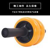 雙軸承健腹輪 腹肌輪 滾輪 實心中軸 金屬把手 電鍍家庭健身器材
