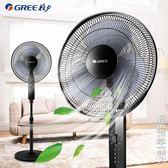 格力電風扇落地扇電扇家用宿舍立式定時風扇辦公靜音學生搖頭機械 220vNMS造物空間