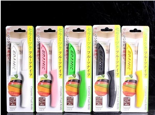 249AAA.KM日本KOMEKI.3437.陶瓷刀 帶安全殼家用陶瓷小刀