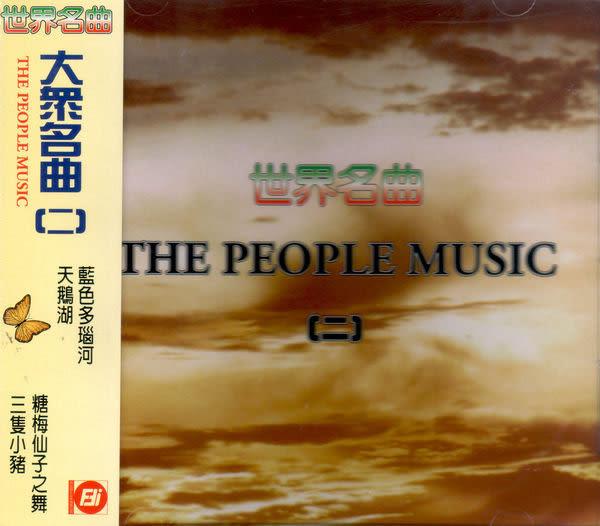 世界名曲 大眾名曲 第二輯 CD (購潮8)