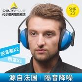 代爾塔隔音耳罩耳塞睡覺防噪音干擾專業睡眠護耳機防呼嚕工廠工業 創意空間