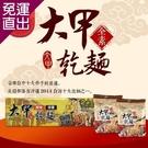 大甲乾麵 祈福禮盒(原味+麻醬) 2袋/盒【免運直出】
