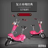 迷你折疊電動 車女士小型兩輪代步電動滑板車自行車電瓶車上班通勤 zh7109【歐爸生活館】
