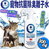 【zoo寵物商城】Dr.Water水博士》寵物抗菌除臭專用奈米離子水-300ml