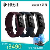 送酒精濕巾 3C LiFe Fitbit Charge 4 進階版 健康智慧手環 GPS 血氧偵測 運動穿戴 公司貨