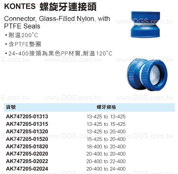《KONTES》螺旋牙連接頭 Connector, Glass-Filled Nylon, with PTFE Seals