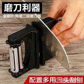 家用磨刀器快速磨菜刀多功能磨刀石棒創意實用廚房用品小工具   草莓妞妞