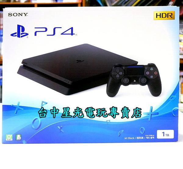 【PS4主機 單機優惠組 可刷卡】☆ 2218B 1TB 極致黑色 Slim版 薄機 薄型 ☆【台中星光電玩】