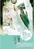 魅生(05)十師卷.上