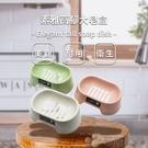 【珍昕】素雅高腳大皂盒(約長17.5x寬10.5x高6cm)~3色隨機出貨/肥皂架/肥皂盤/收納盒