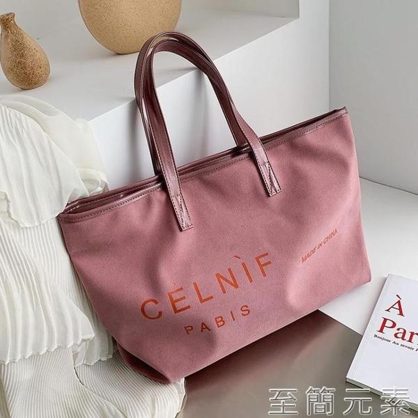 上新大容量包包女新款韓版時尚休閒手提帆布包百搭單肩托特包 雙十二全館免運