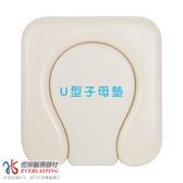【恆伸醫療器材】ER-7048-1 便器椅坐墊-U型 子母墊 洗澡椅坐墊/便桶椅坐墊/便盆椅坐墊 座墊