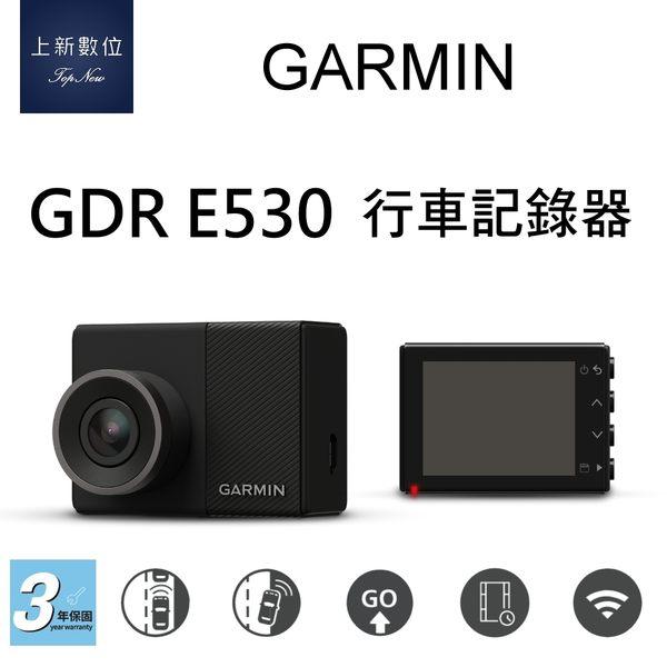 贈32G記憶卡 Garmin GDR E530 行車紀錄器 《台南-上新》 # FULL HD WiFi GPS # 公司貨