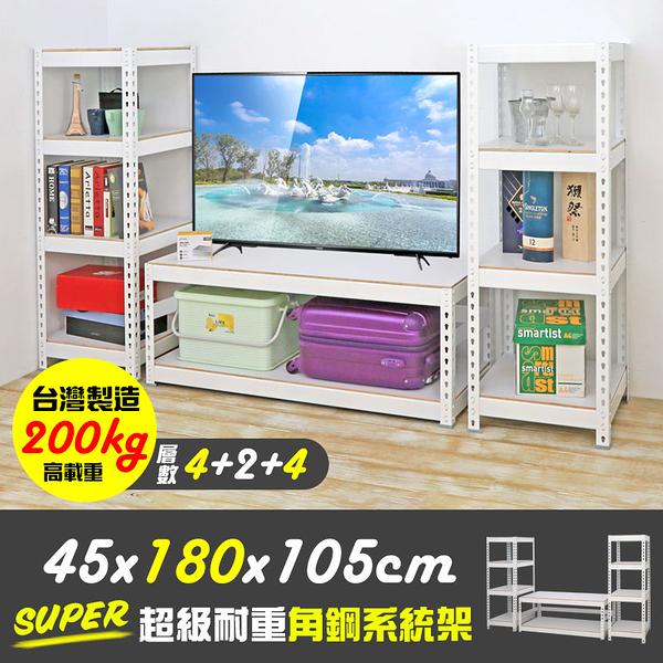 【品樂生活】亮面白 45X180X105CM 超級耐重角鋼系統TV櫃 4+2+4層/角鋼架/電視櫃/系統櫃/系統架