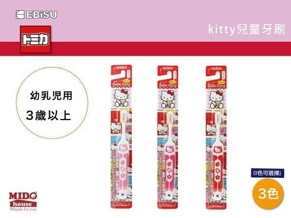 日本EBISU B-S741 KITTY 兒童牙刷(3歲以上)-三色不挑款《Midohouse》
