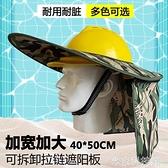 安全帽 安全帽頭帽檐大沿施工地遮陽罩遮臉板防曬神器裝備頭盔帽簾男夏季 米家