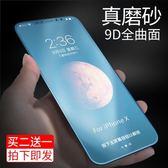 熒幕保護貼 iPhoneX鋼化膜蘋果XS Max手機膜iPhonexsMax磨砂