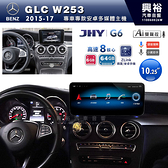 【JHY】2015~17年BENZ GLC C253專用10.25吋G6系列安卓主機*導航+ZLink+8核心6+64G