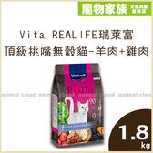 寵物家族-Vita REALIFE瑞萊富-頂級挑嘴無穀貓-羊肉+雞肉 1.8KG