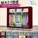 組合式衣櫥 簡易衣櫃 寬1.7米 DIY...