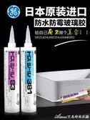 膠水日本進口東芝GE83玻璃膠防水防霉廚衛膠水家用中性硅膠密封膠透明 color shop
