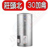 (全省原廠安裝) 莊頭北【TE-1300】 30加侖直立式儲熱式熱水器