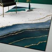 北歐地毯客廳臥室茶幾毯家用可擦洗大地墊【聚寶屋】