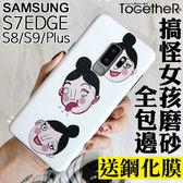 ToGetheR+【STG099】SAMSUNG S9/S9 Plus/S8/S8 Plus/S7EDGE 搞怪女孩磨砂TPU全包軟殼手機殼