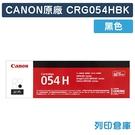 原廠碳粉匣 CANON CRG-054HBK/CRG054HBK/054H 黑色高容量碳粉匣 /適用 Canon MF642Cdw/MF644Cdw