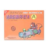 小叮噹的店- DM221《日本DOREMI》活用的鋼琴教本(A)
